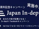 【Japan In-depth1周年記念キャンペーン第1弾】あなたの街が記事になる! Japan In-depth Facebookキャンペーン