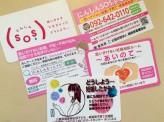 [Japan in-depth 編集部]【望まぬ妊娠の悩みに答える取組み】~全国妊娠相談SOSネットワーク会議 1~