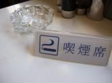 [俵かおり]【いつ実現するの?日本の室内禁煙】~禁煙、喫煙間のフェアさを望む~