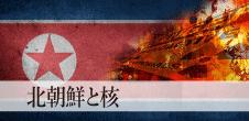 北朝鮮と核