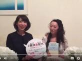 「日本の未来を語る」トップランナー対談 エッセイスト紫しえ