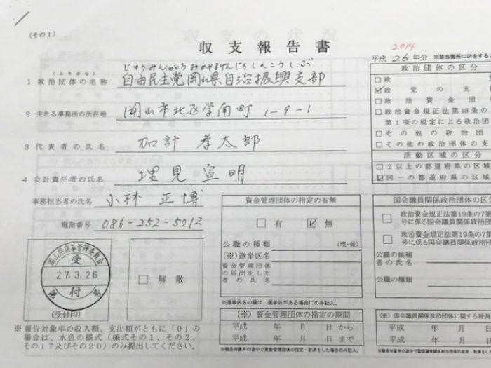 170806hosokawa01