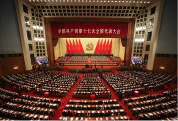 中国共産党第17大会