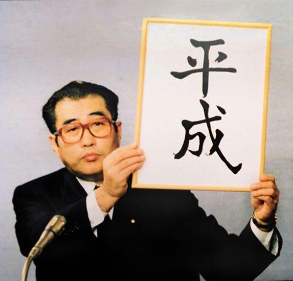 """2019年の3月31日で約30年間続いた""""平成時代""""が終わる。"""