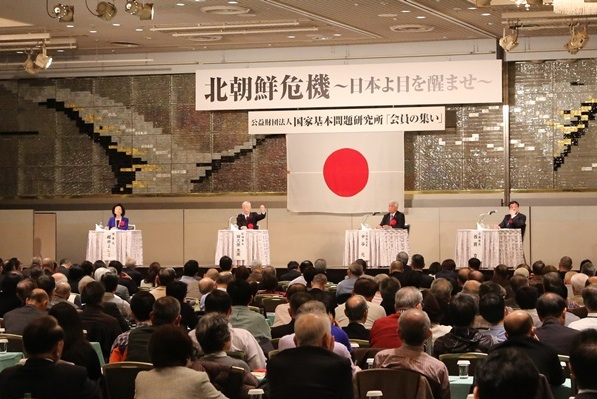 シンポジウム「北朝鮮危機-日本よ目を醒ませ」