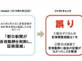 "netgeek「朝日新聞が首相動静を削除して""証拠隠滅""」は本当か?"